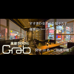 夜景DINING Grab susukinoの写真