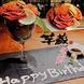 誕生日や記念日などお祝い事にピッタリの特典もご用意♪