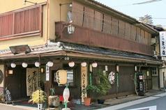 嵐山 まつ屋の写真