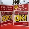 ビッグエコー BIG ECHO 高崎問屋町店のおすすめポイント2