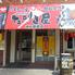 たこりき屋 浜松駅前店のロゴ