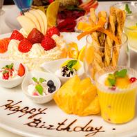 誕生日・お祝い事に池袋店特製デザートプレート贈呈♪