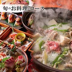 馳走屋 てんごく 豊田店のおすすめ料理1