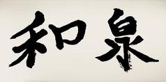 和泉 の写真