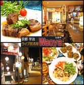 ライブ居酒屋 Waoya 伏見桃山・伏見区・京都市郊外のグルメ