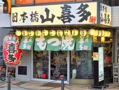 山喜多 八幡山 総本店の写真