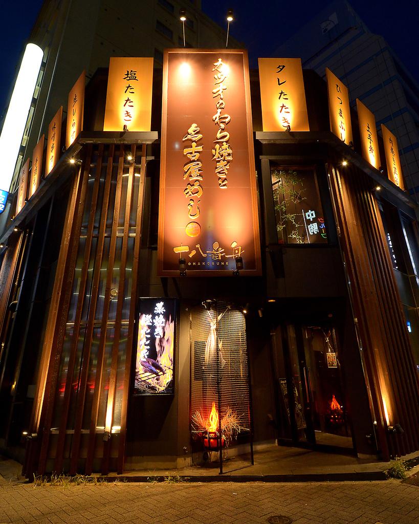 わら焼きカツオと日本酒 名古屋めし 十八番舟(おはこぶね) 名古屋駅前店|店舗イメージ9