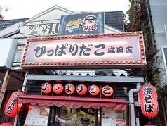 ひっぱりだこ 成田駅前店の写真