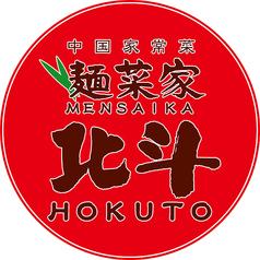 麺菜家 北斗 原宿店の写真