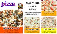 手作り本格ピザが大人気!