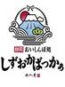 静岡おいしんぼ処 しずおかばっかぁのおすすめポイント3