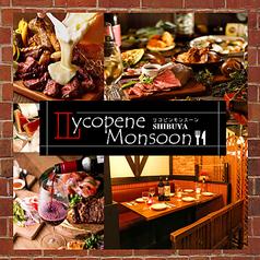 リコピンモンスーン Lycopene Monsoon 渋谷ストリーム隣店の写真