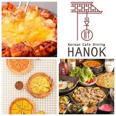 韓国カフェダイニング HANOKの写真