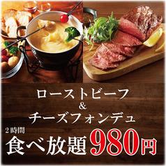 肉バル AGURA 新宿本店のおすすめ料理1