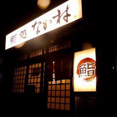 鮨処 なか村の写真