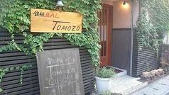 鉄板BAL TOMOZO トモゾウの写真