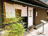 和食処 松屋の詳細