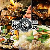 かんかん商店 新宿東口本店のおすすめ料理2