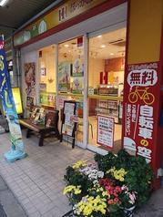 ほっかほっか亭 中崎1丁目店