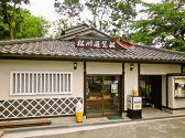 松川茶屋 富山のグルメ