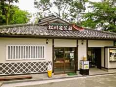 松川茶屋の写真