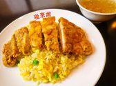 中国料理 夜来香のおすすめ料理2