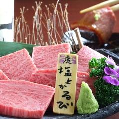 七輪焼肉 炭虎のおすすめ料理1