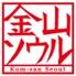 金山ソウル クンサン ソウルのロゴ