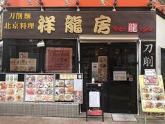 祥龍房刀削麺 荘の写真