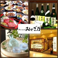 郷土料理 みやぎ乃 エスパル店の写真