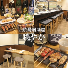 焼鳥居酒屋 穏やか 平塚南口店の写真