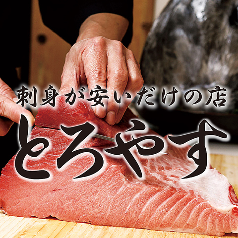 旬魚が旨い 海鮮居酒屋 とろやす 岐阜駅玉宮店
