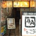 牛角静岡中央店は御幸通り沿い、松屋さんの隣のビル2階にあります♪