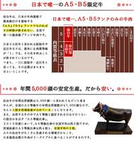 【仙台牛】へのこだわりを【価格】でお応え!!