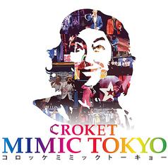 コロッケミミックトーキョー CROKET MIMIC TOKYO 西麻布の写真