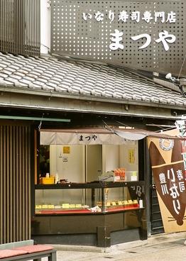 和食処 松屋の雰囲気1