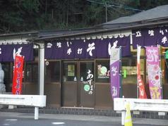 あずまの 梅ヶ渕店の写真