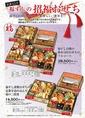 今年もふく寿司のおせちやります!絶品おせちで素晴らしい新年を☆