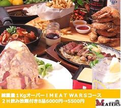 肉バル ミーターズ meatersのおすすめ料理1