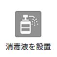 消毒液を設置