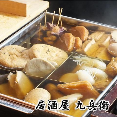 『居酒屋 九兵衛』ニューオープン☆変わらぬ味をお楽しみいただけます♪
