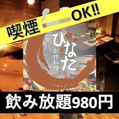 個室居酒屋 ひなた HINATAの写真