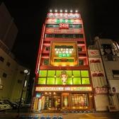 亜熱帯 名駅西椿店