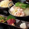 博多もつ鍋 おおやま 横浜店のおすすめポイント1
