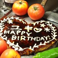 誕生日・記念日など★メッセージ付きお好み焼きに♪