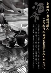 屋台や 旬蔵 黒川店の写真