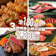 個室 魚 肉バル マグロセンター カンパイ屋 新宿本店の写真
