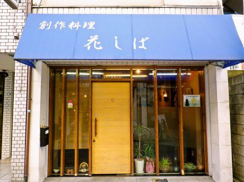 駅からほど近い和食創作料理の店。旨い魚料理を楽しむことができます。