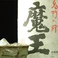 人気のプレミア焼酎  『魔王』⇒735円