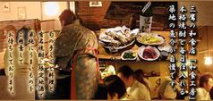 和食工房の写真